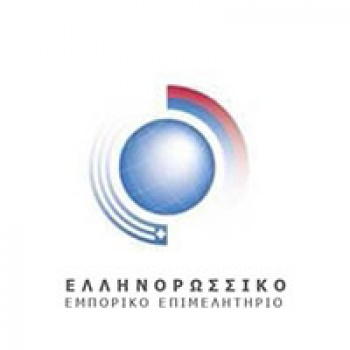 Hellenic Russian Chamber of Commerce in Greece